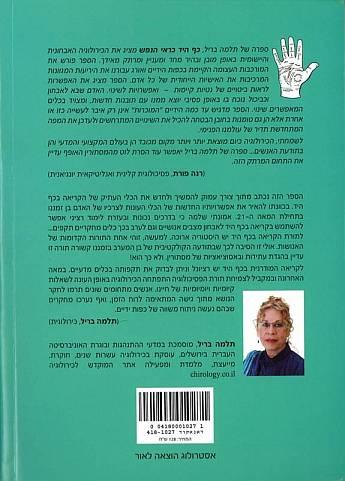 כריכה אחורית של הספר