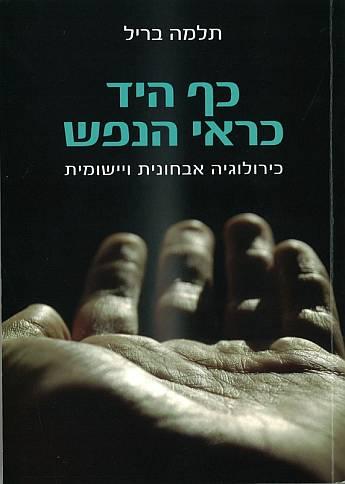 כריכת הספר: כף היד כראי הנפש