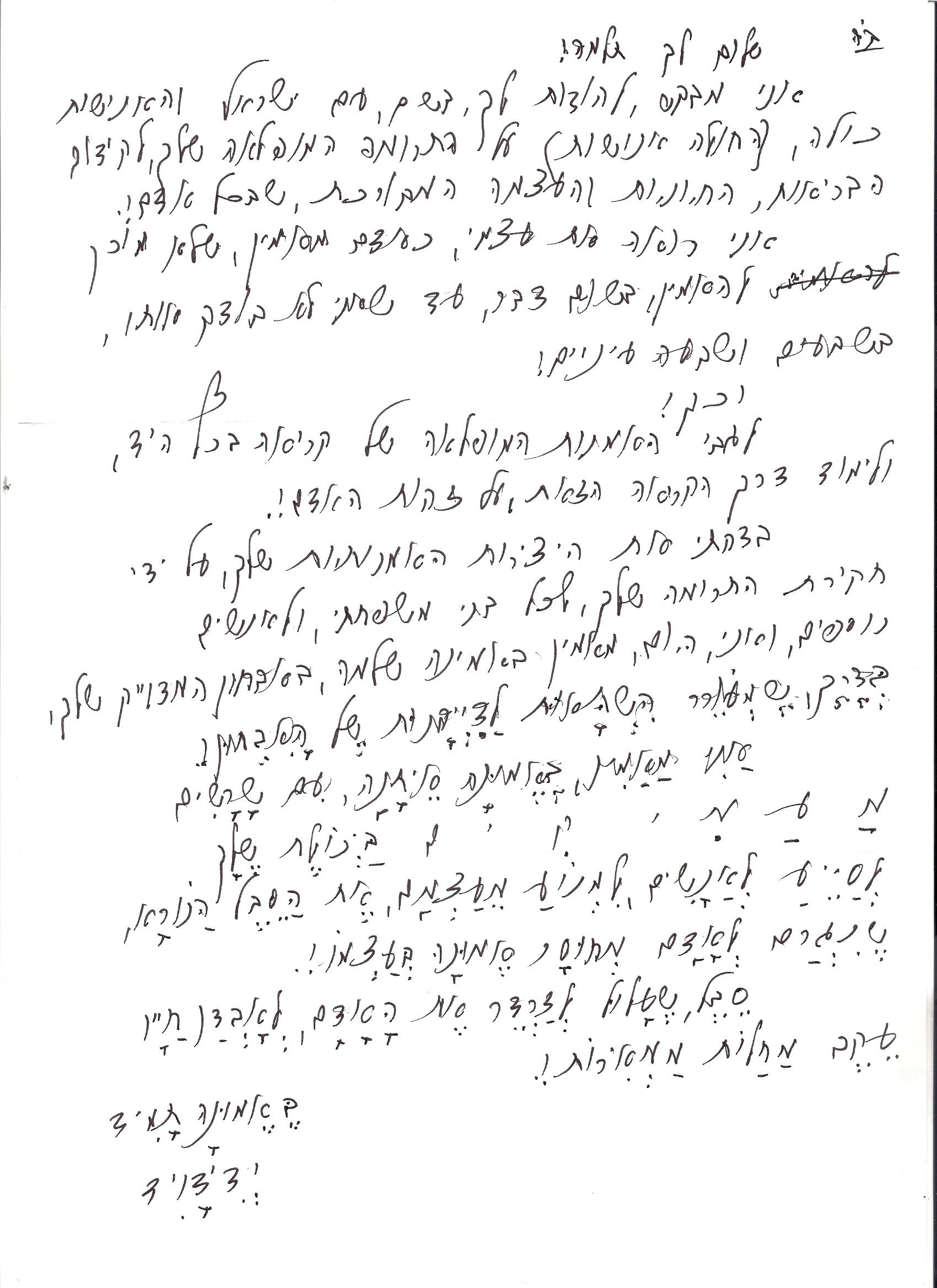 מכתב מדוד בן יוסף